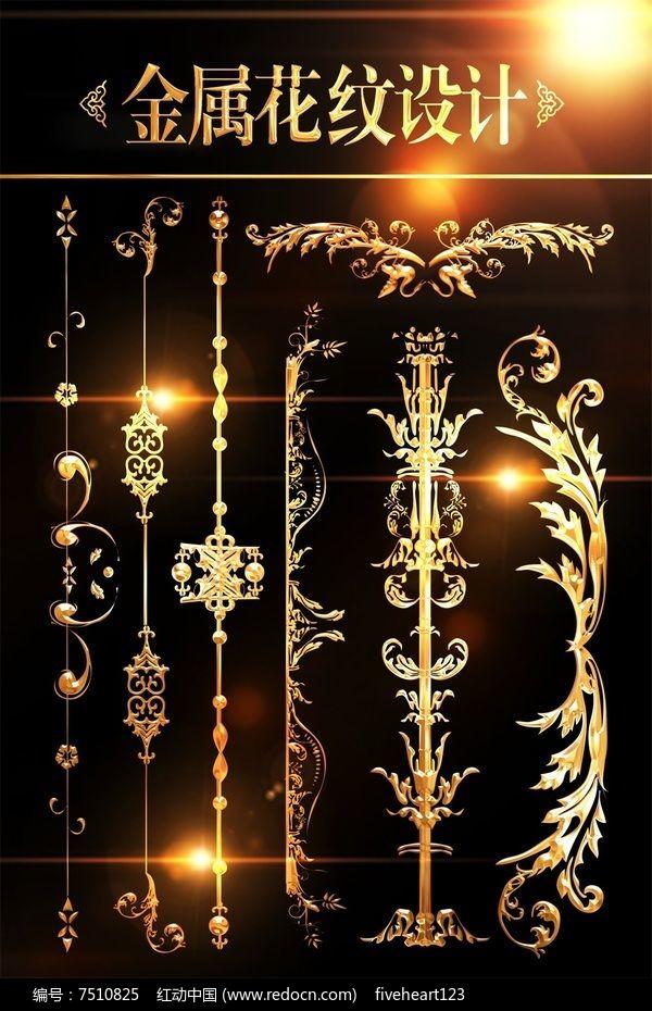 金属欧式花纹分割线边框素材图片