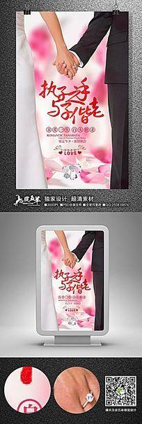浪漫婚礼宣传海报设计