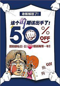 蓝色任务卡通双11创意海报