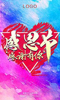 炫丽大气感恩节H5宣传广告设计