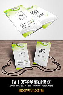 绿色花纹创意工作证模板