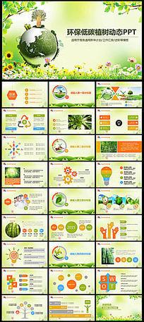 绿色森林保护环境环保林业绿化ppt