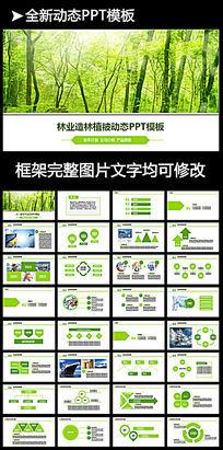 绿色森林植树造林林业绿化PPT
