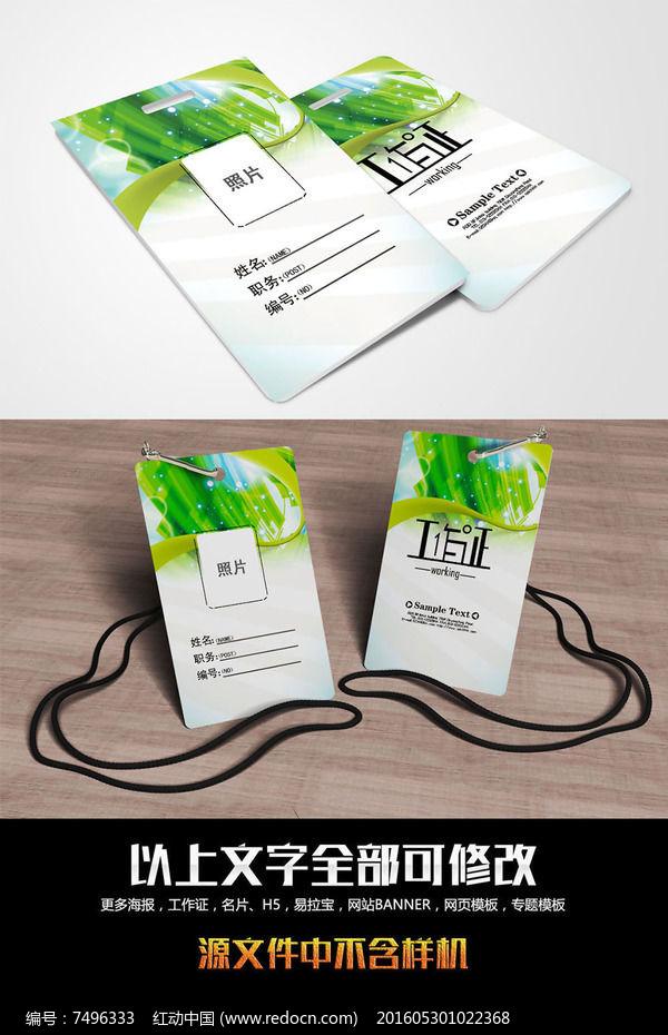 绿色时尚创意工作证模板下载图片