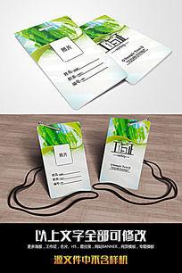 绿色时尚创意工作证模板下载