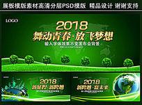 绿色时尚高峰论坛背景板设计