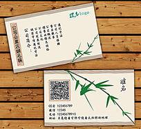 绿竹中国风名片设计 PSD