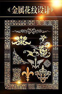 欧式金属花纹边框花边素材