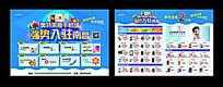 强势入驻南昌手机版宣传单设计