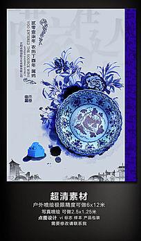 青花瓷中国风海报设计