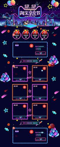 亲亲节天猫淘宝双12首页海报