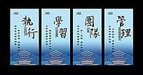 企业文化墙蓝色宣传展板设计