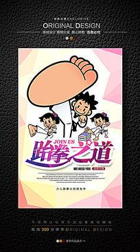少儿跆拳道手绘招生海报