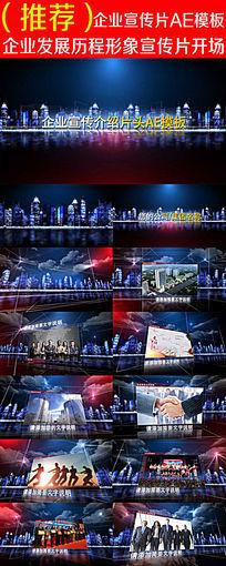 史诗大气企业发展历程宣传片头AE模板