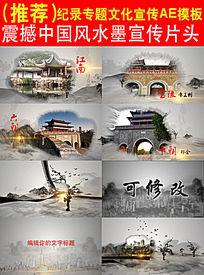 震撼中国风水墨宣传片头AE模板