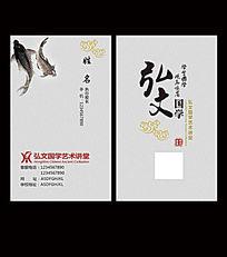 中国风国学名片psd PSD