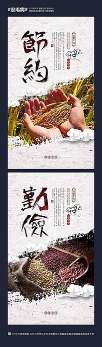中国风节约勤俭食堂文化展板