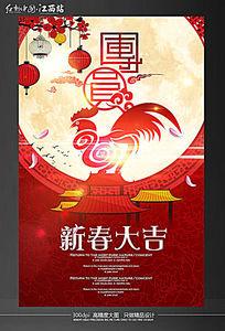 2017新春鸡年海报设计模板