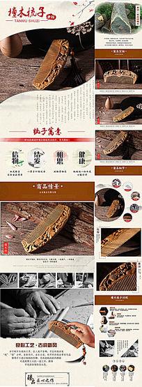 中国风梳子详情页淘宝详情页