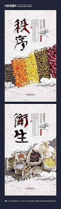 中国风卫生秩序食堂文化展板
