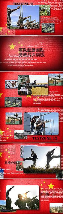 中国军队武警宣传片头ae模板
