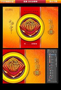 中国年福字海报设计