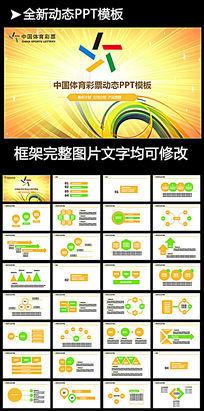 中国体育彩票ppt动态模板