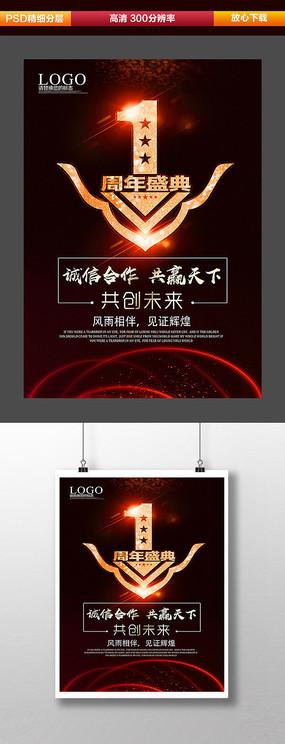 1周年庆海报设计