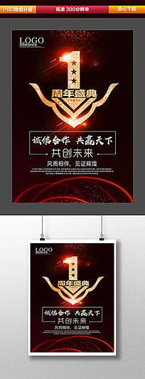 金色周年庆海报设计
