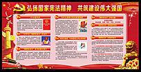 2016国家宪法日展板模板下载
