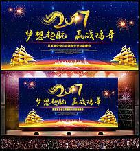 炫彩2017鸡年年会元旦跨年晚会公司年会背景