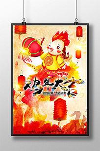 2017鸡年大吉水墨中国风海报设计