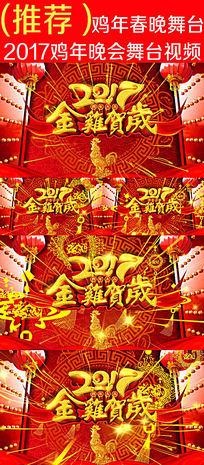2017鸡年晚会舞台背景