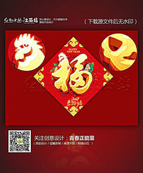 2017年鸡年恭贺新春福字福贴素材