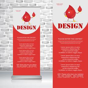 爱心公益献血疾病预防易拉宝