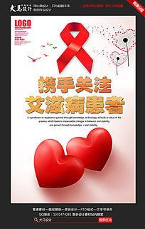 艾滋病日宣传海报
