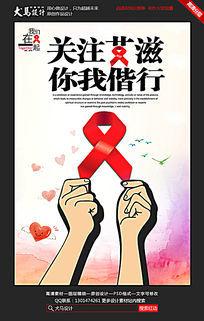 艾滋病手绘宣传海报