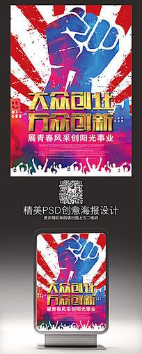 炫彩大众创业万众创新青年励志海报