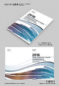 2016画册封面设计