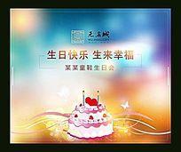 炫彩生日背景展板