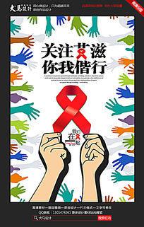 创意艾滋病宣传海报