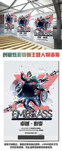 创意炫彩街舞主题人物海报
