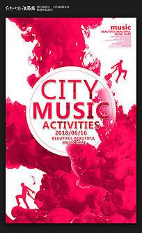 创意城市音乐宣传海报