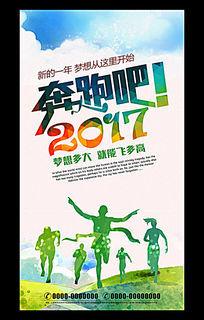 创意公司活动奔跑吧2017海报