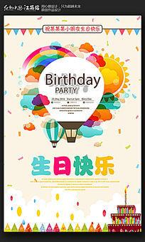创意卡通生日快乐海报设计