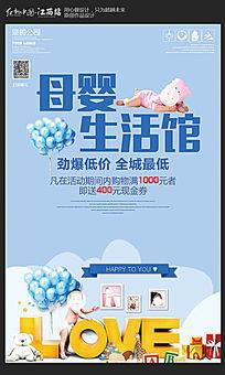 创意母婴生活馆商品促销海报设计