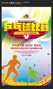 创意乒乓球比赛海报