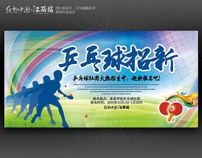 乒乓球比赛宣传海报赛马素材图片