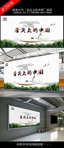 创意舌尖上的中国海报设计