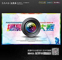 创意摄影大赛摄影展宣传海报